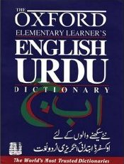 Public  private varsities told to adopt Urdu as official language   The  Express Tribune